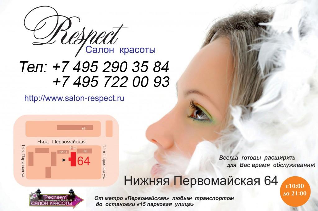 Салон красоты контакты